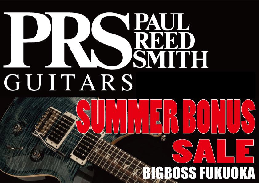 Paul Reed Smith Summer Bonus Sale!!