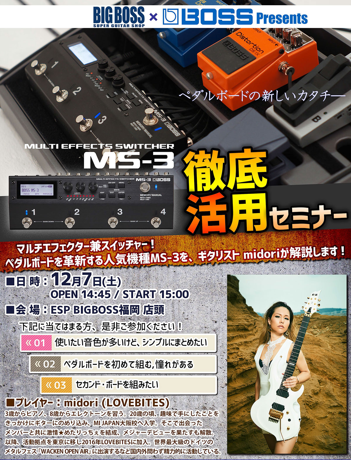 【抽選ご招待制・無料イベント】BOSS MS-3徹底活用セミナー