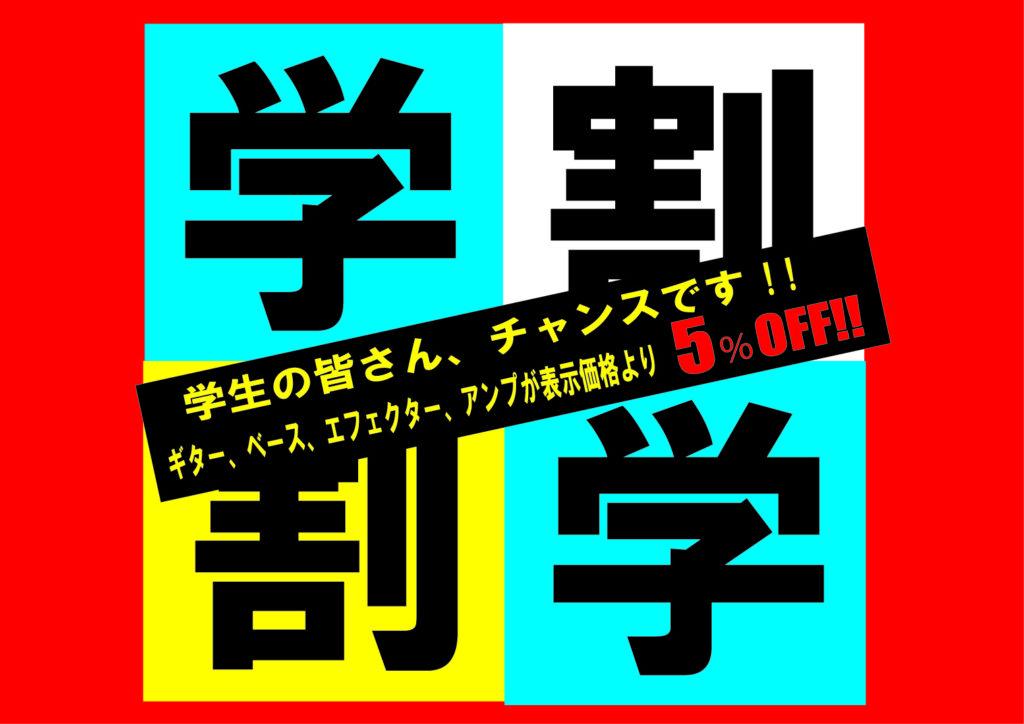 【期間限定】学割キャンペーン!!