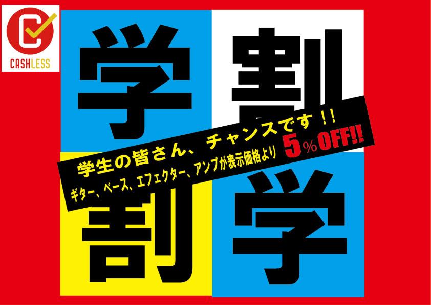 学園祭応援キャンペーン!!