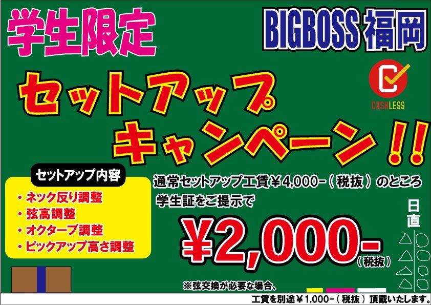 【学生さん限定】セットアップキャンペーン!!