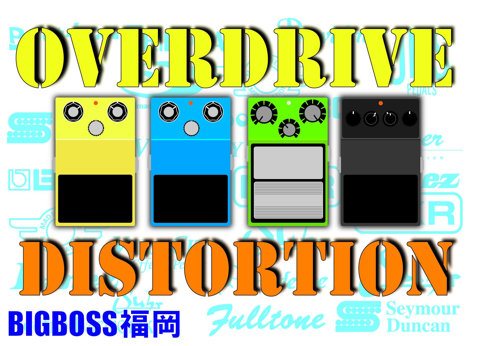 Over Drive/ Distortion Fair‼