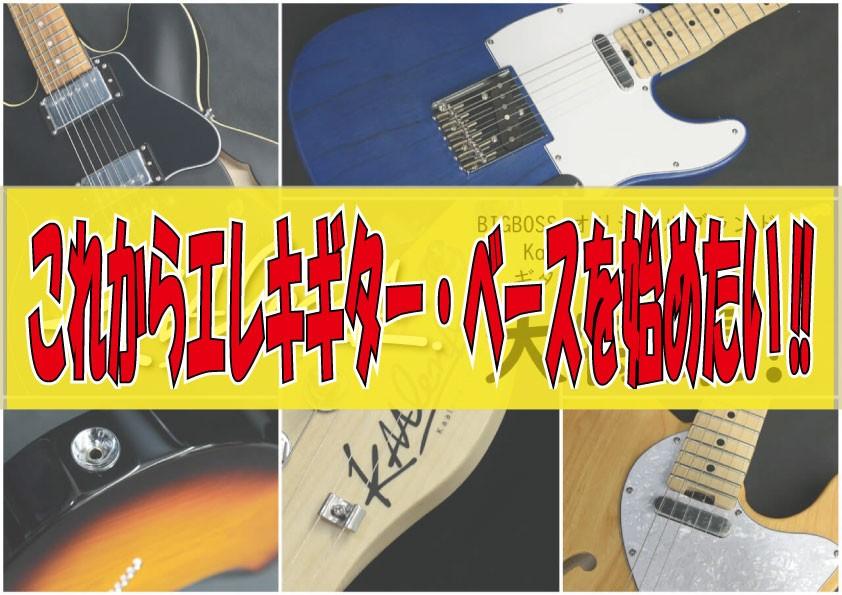 ビギナーさんにおすすめギター・ベース‼