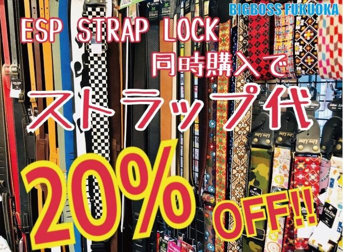 【期間限定!】 ESP STRAP LOCK 取り付けキャンペーン開催中!!
