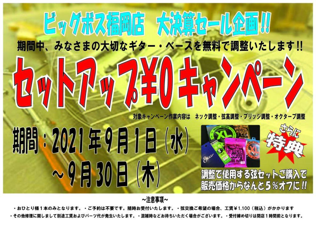 セットアップ¥0キャンペーン【福岡店限定 大決算セール企画 -9/30まで】