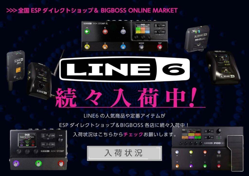 LINE6 続々入荷中‼