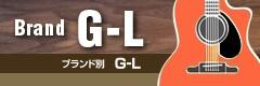 ブランド別 GーL