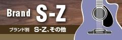 ブランド別 SーZ、その他