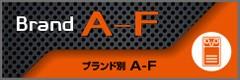 ブランド別 A-F