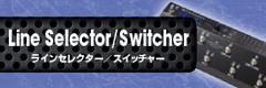 ラインセレクター/スイッチャー