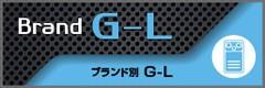 ブランド別 G-L