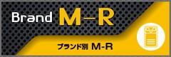 ブランド別 M-R