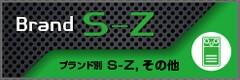 ブランド別 S-Z, その他