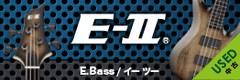 中古エレキベース E-II(イーツー)