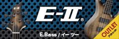 アウトレットエレキベース E-II(イーツー)