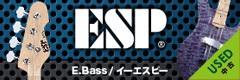 中古エレキベース ESP(イーエスピー)