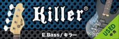 中古エレキベース Killer Guitars(キラーギターズ)