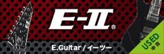 中古エレキギター E-II(イーツー)