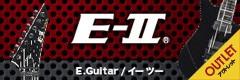 アウトレットエレキギター E-II(イーツー)