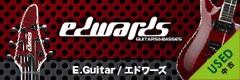 中古エレキギター EDWARDS(エドワーズ)