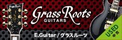 中古エレキギター GrassRoots(グラスルーツ)