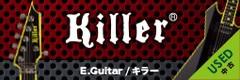 中古エレキギター Killer Guitars(キラーギターズ)