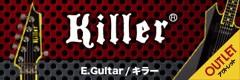 アウトレットエレキギター Killer Guitars(キラーギターズ)