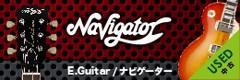 中古エレキギター Navigator(ナビゲーター)