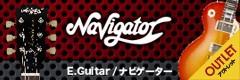 アウトレットエレキギター Navigator(ナビゲーター)