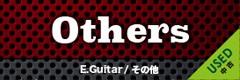 中古エレキギター その他