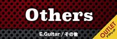 アウトレットエレキギター その他