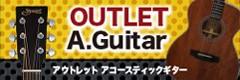 アウトレット アコーステックギター