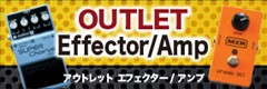 アウトレット エフェクター/アンプ
