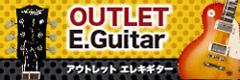 アウトレット エレキギター