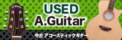 中古アコーステックギター