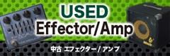 中古エフェクター/アンプ
