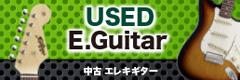 中古エレキギター ESP(イーエスピー)