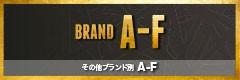 その他ブランド別 A-F