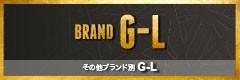 その他ブランド別 G-L