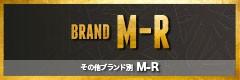 その他ブランド別 M-R