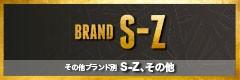 その他ブランド別 S-Z、その他