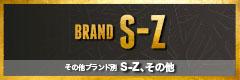 その他ブランド別 S-Z