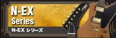 N-EXシリーズ