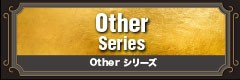 Otherシリーズ