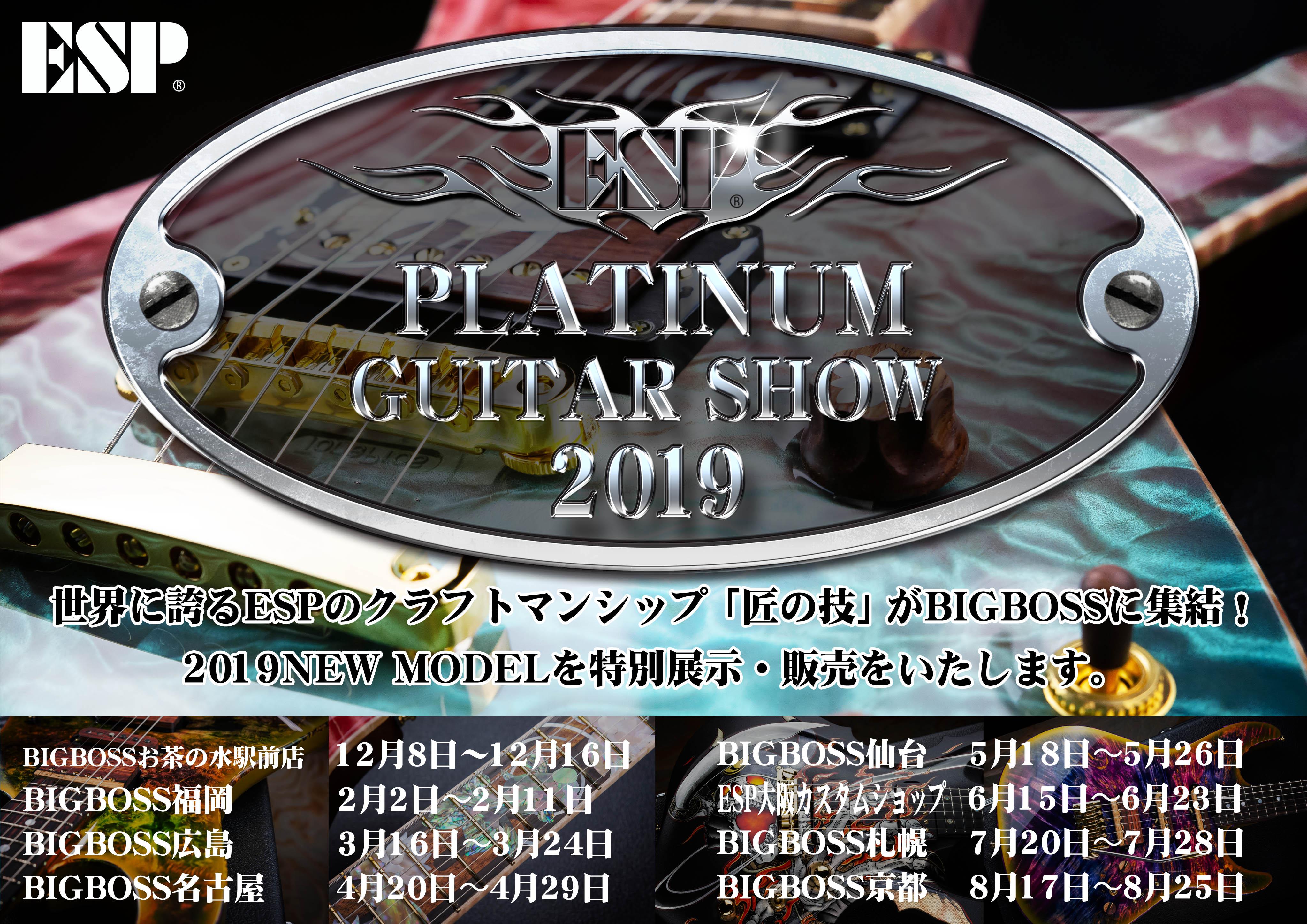 ESP PLATINUM GUITAR SHOW2019