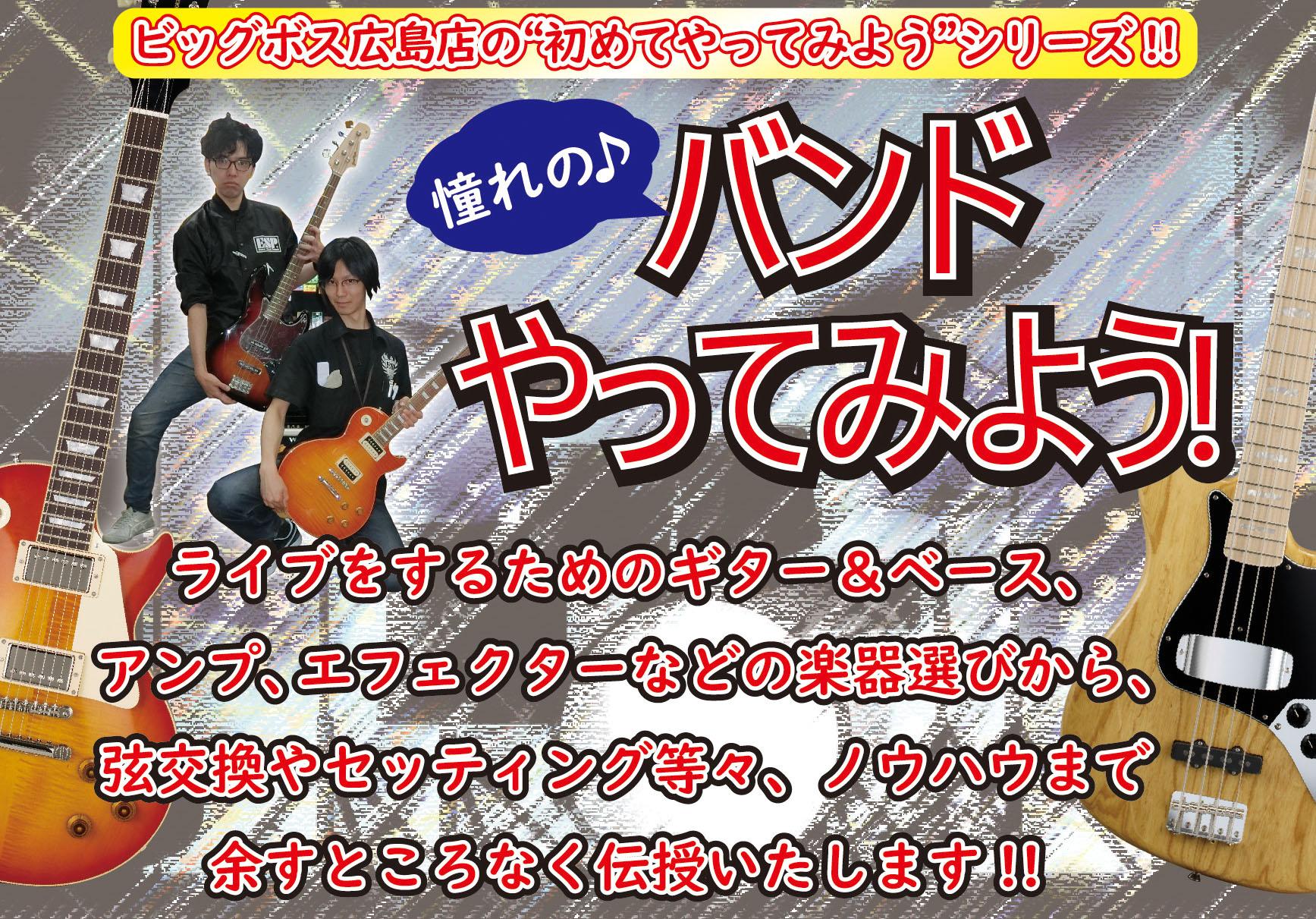 バンドやってみよう!!キャンペーン♪