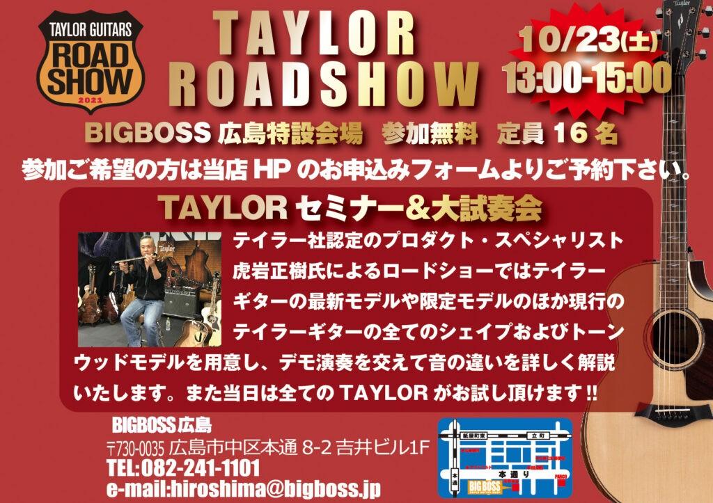 【抽選制・無料イベント】TAYLOR ROADSHOW