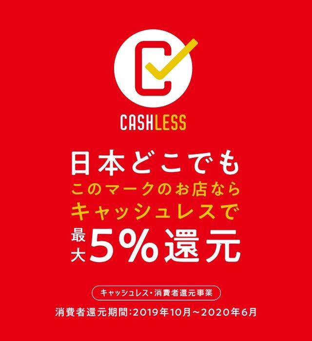 キャッシュレス決済5%還元対応しております!!