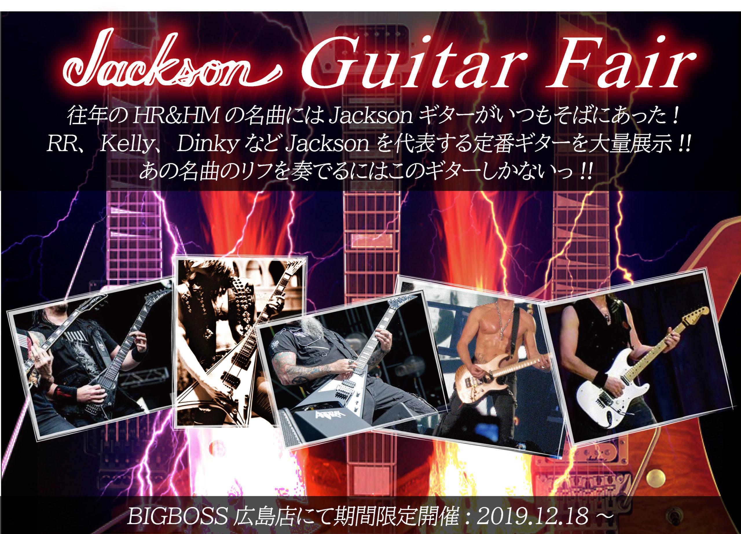 Jackson Guitar Fair開催!!
