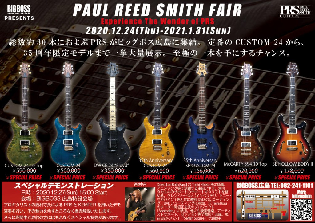 Paul Reed Smith Fair開催